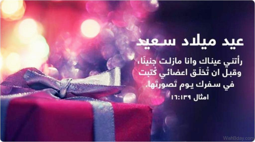 37 arabic happy birthday