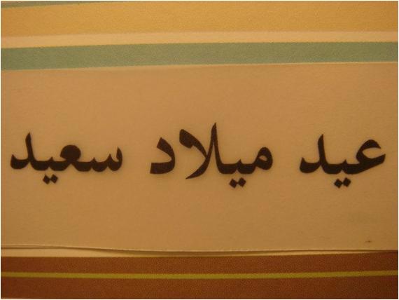 arabic happy birthday card