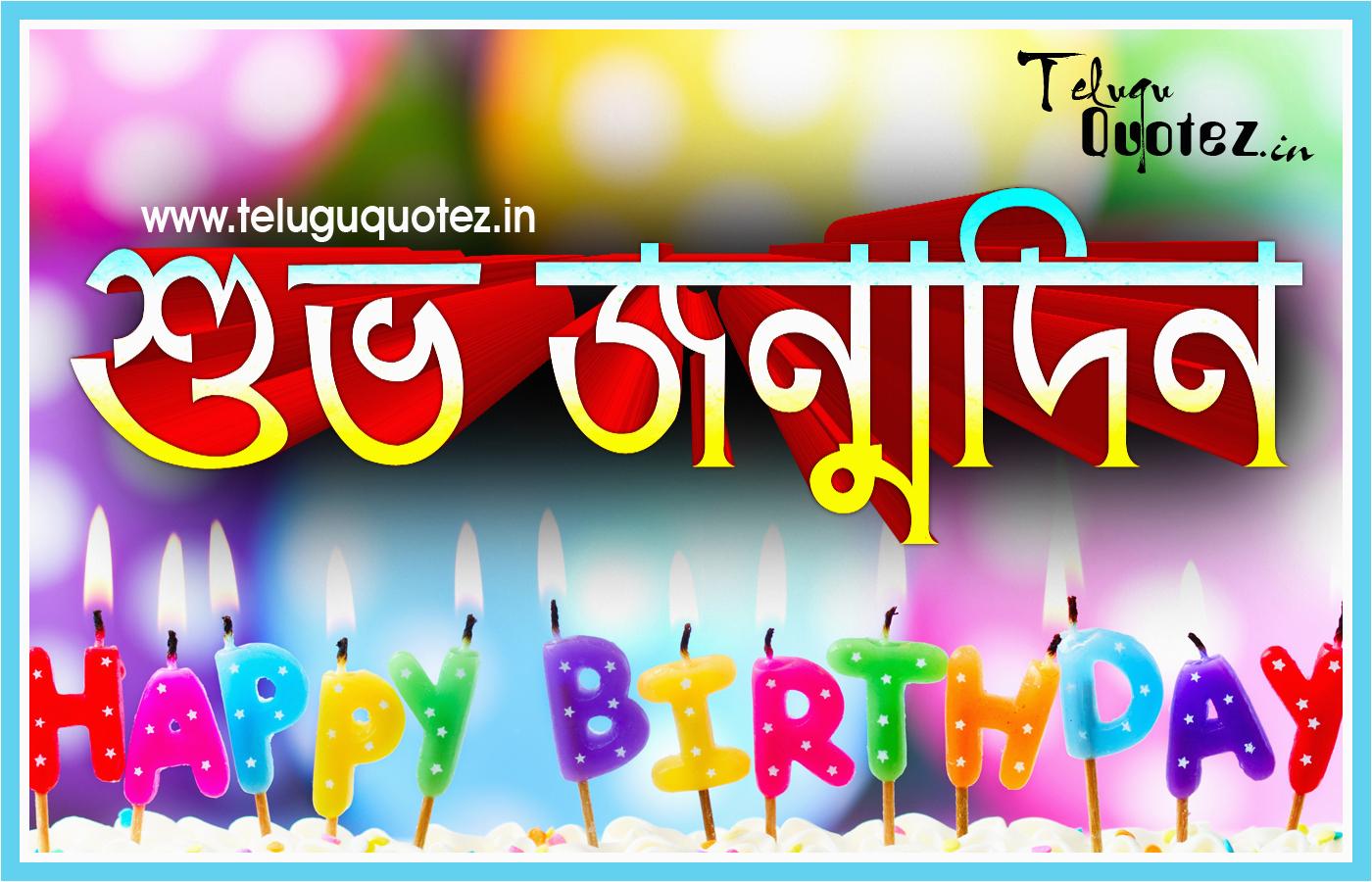 bengali happy birthday quotes for bangla