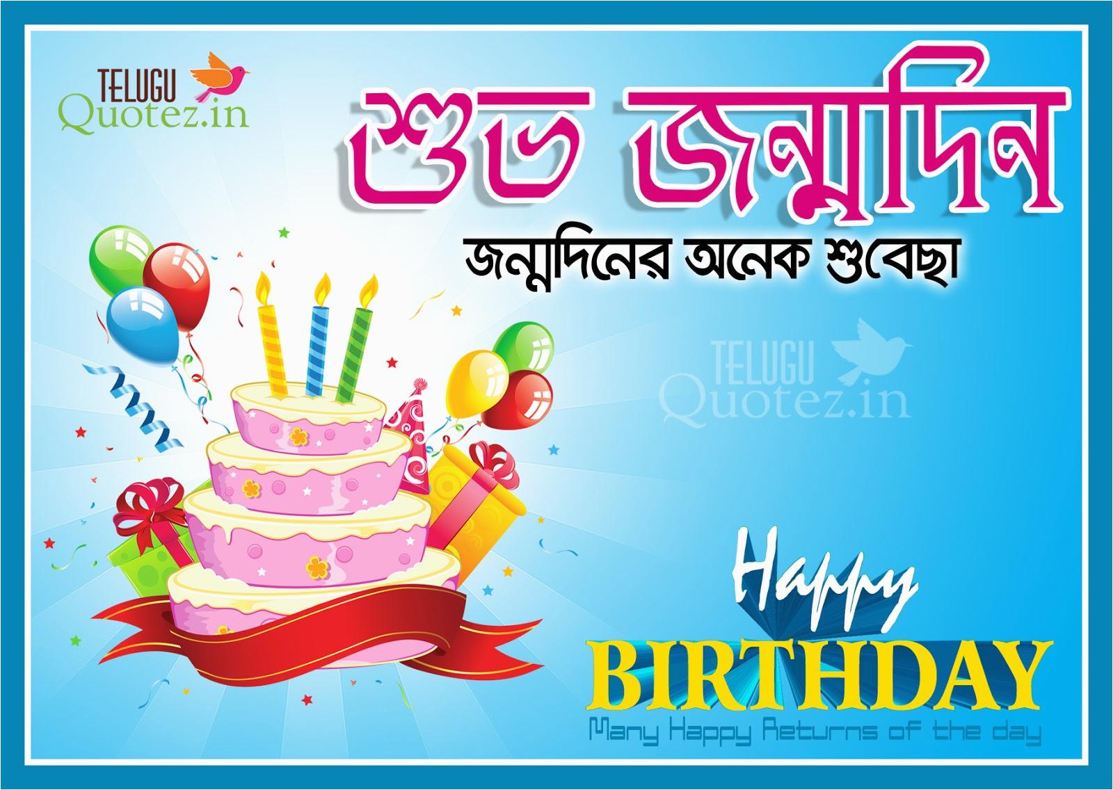 bengali happy birthday shuvo jonmodin bangla quotes