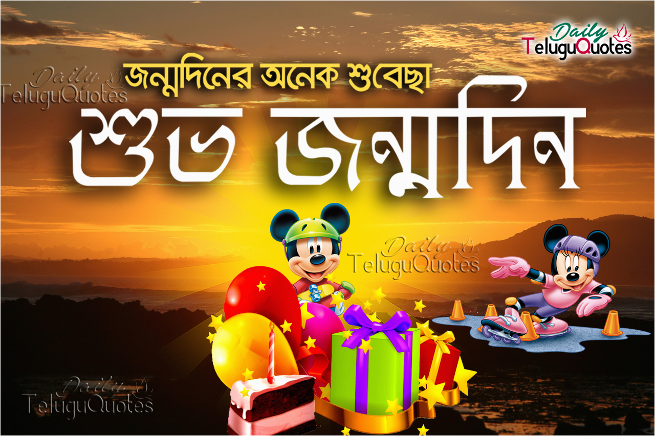 happy birthday quotes and greetings in bengali hd wallpapers