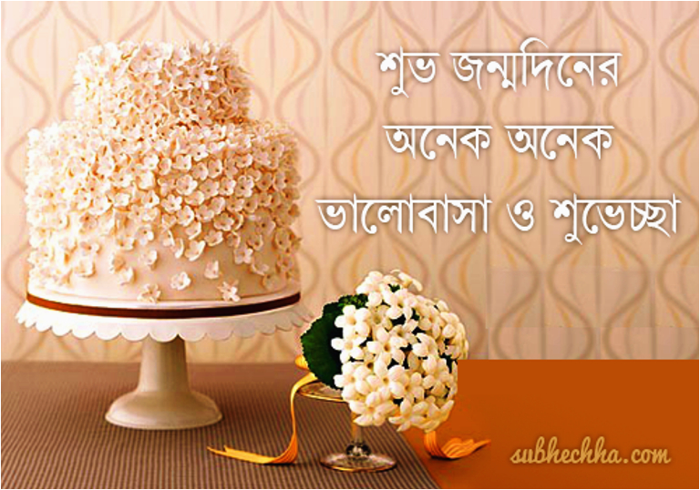 Happy Birthday Quotes In Bengali Happy Birthday Wishes In Bengali Images Wishes and Memes