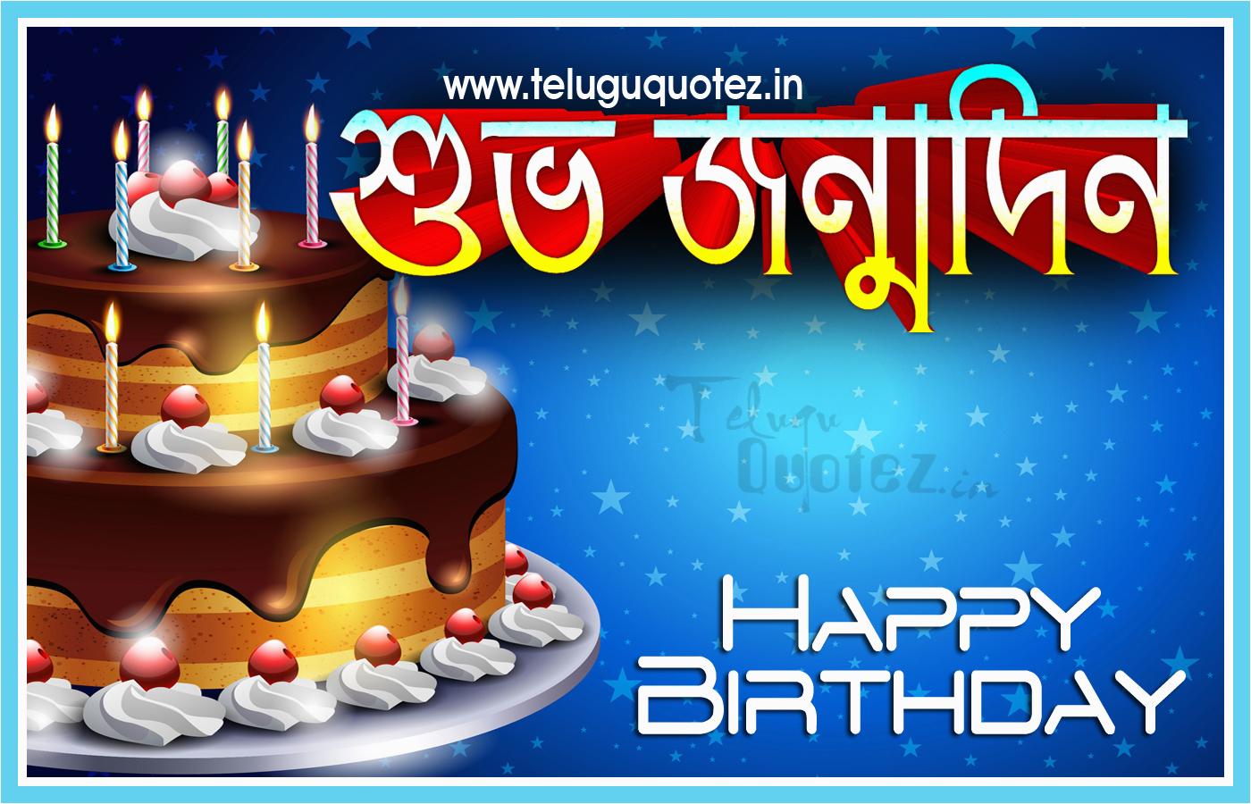 happy birthday wishes in bengali