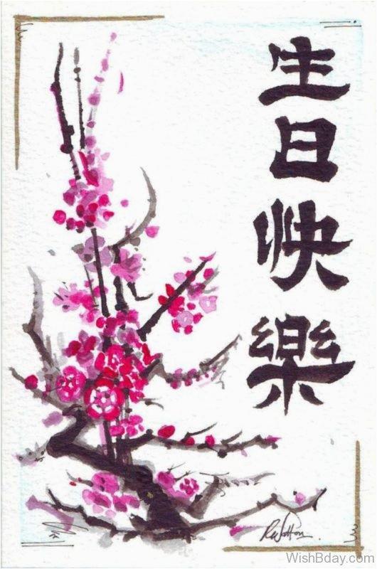 25 chinese birthday wishes