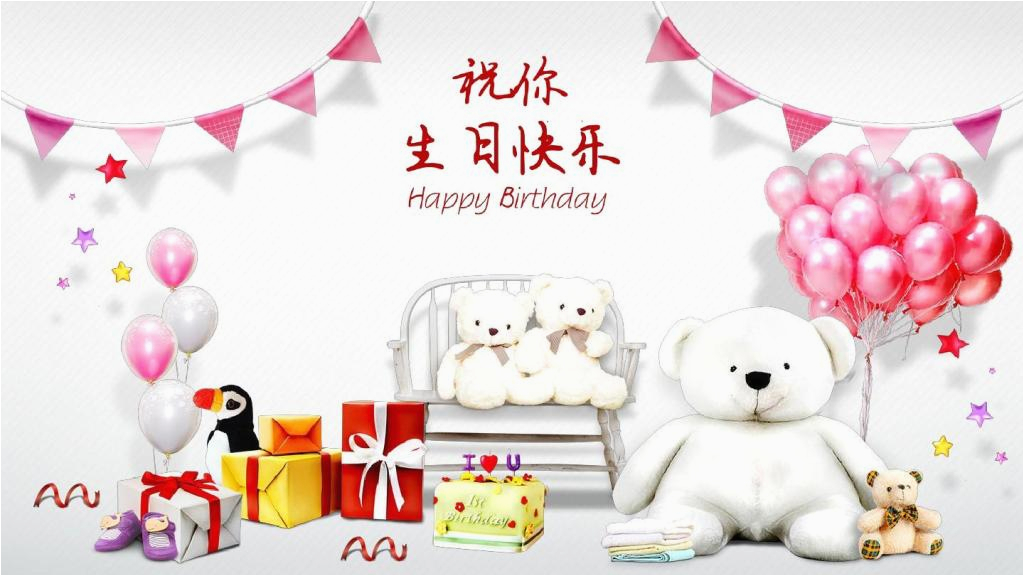 Happy Birthday Quotes In Chinese Birthday Wishes In Chinese Language Wishes Greetings