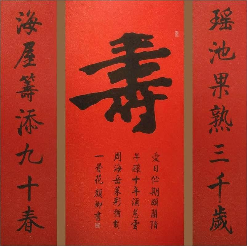 calligraphy 5906004