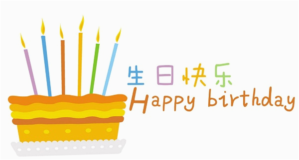 happy birthday wishes quotes chinese