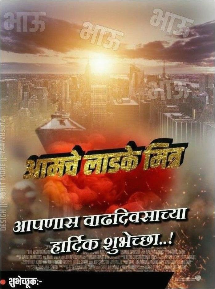 happy birthday banner in marathi download