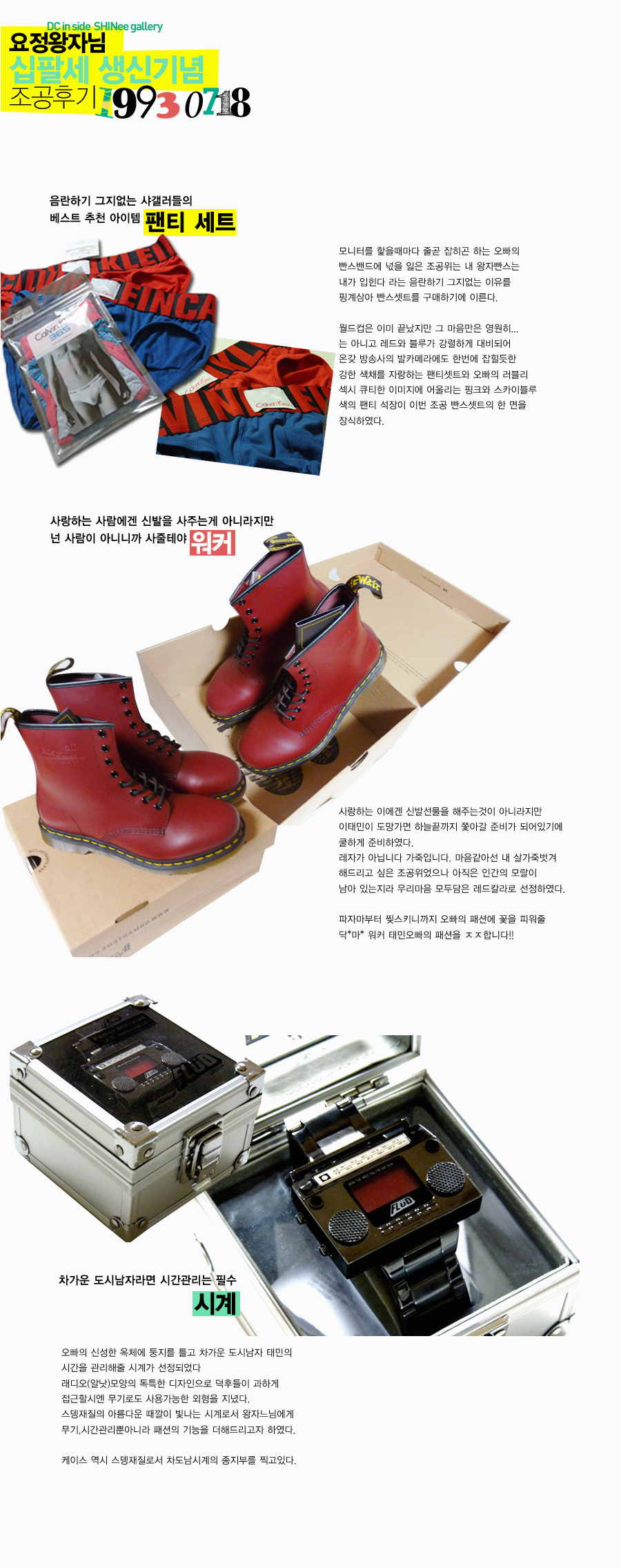 Expensive 18th Birthday Gifts for Him Taemin S 18th Birthday Gifts From Dc Inside Shinee