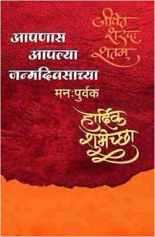 Happy Birthday Banner Background Hd Marathi Image Result for Happy Birthday Marathi Datta Happy