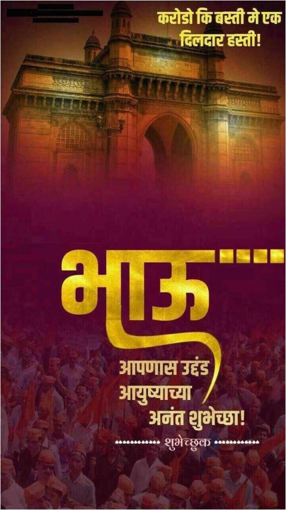 Happy Birthday Banner Background Hindi Hd Birthday Banner Background Images Hd Marathi