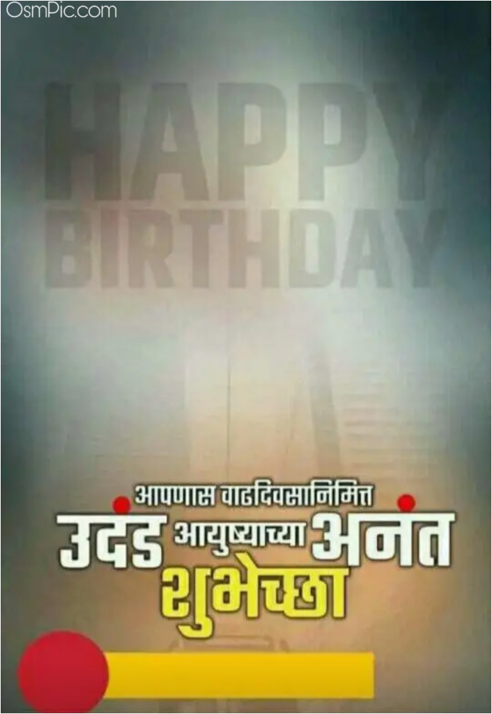 birthday banner background marathi