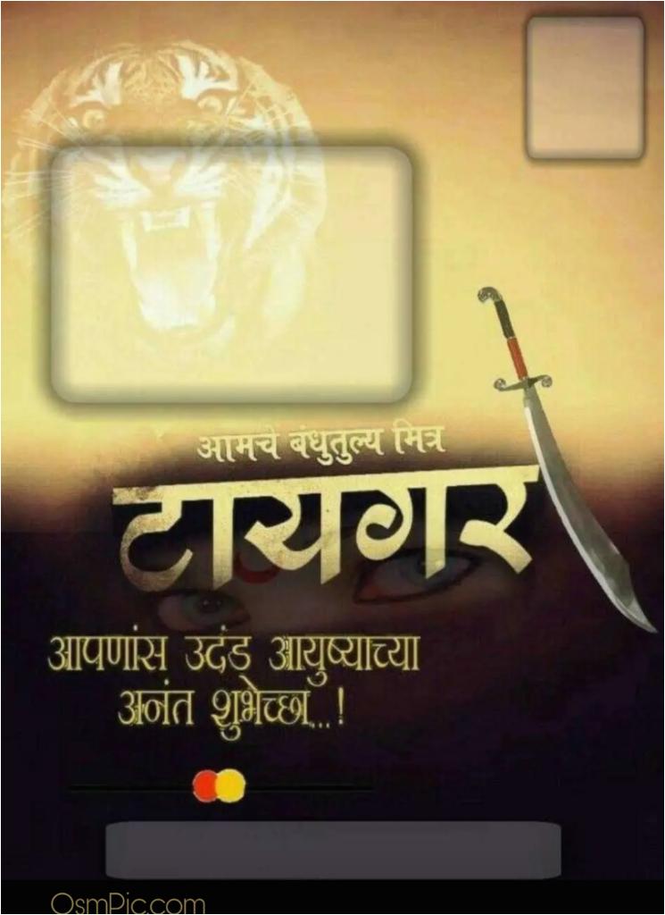 birthday banner background marathi