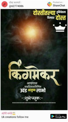 Happy Birthday Banner Hd Full Marathi Happy Birthday Happy Birthday Png Happy