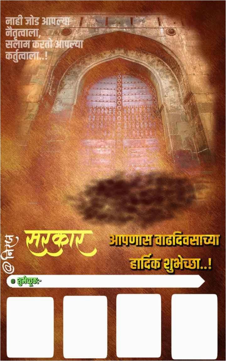 birthday images hd in marathi