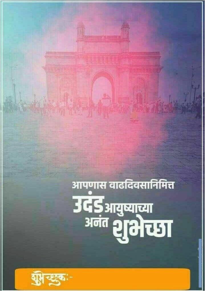 Happy Birthday Banner Images Hd Happy Birthday Banner In Marathi Download Trending Subject