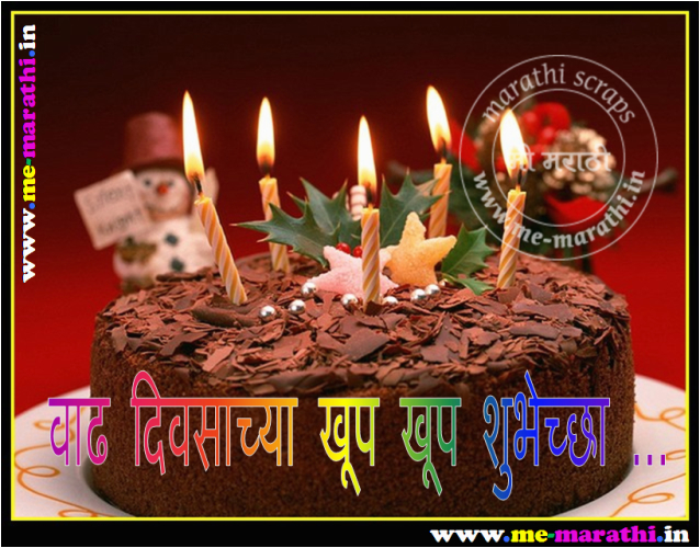 birthday images hd in marathi