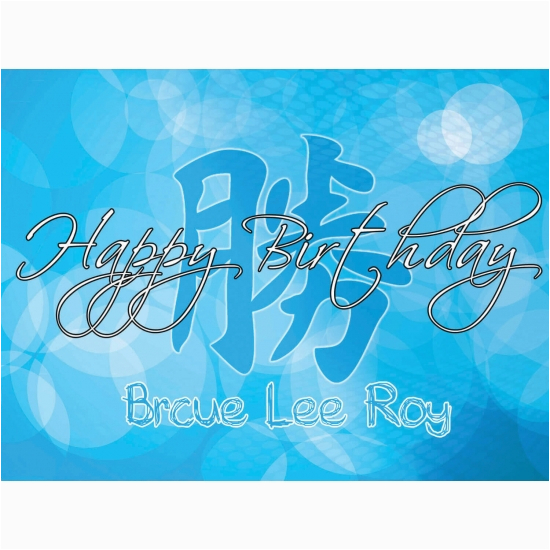 asian happy birthday banner chinese characters