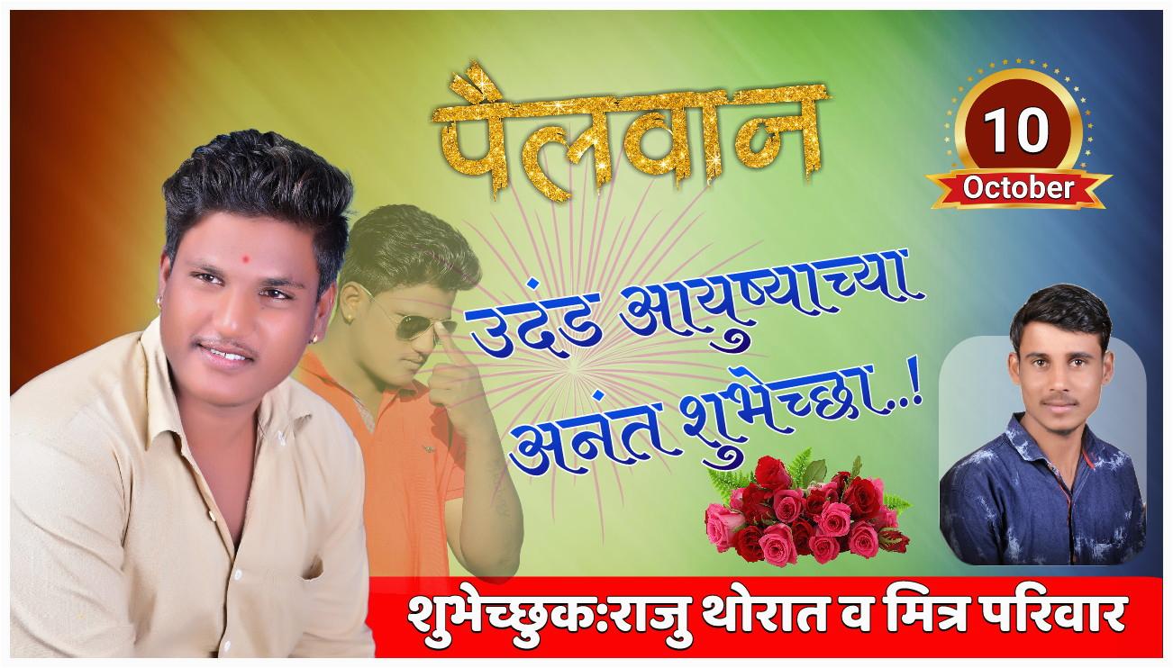 birthday banner background marathi hd