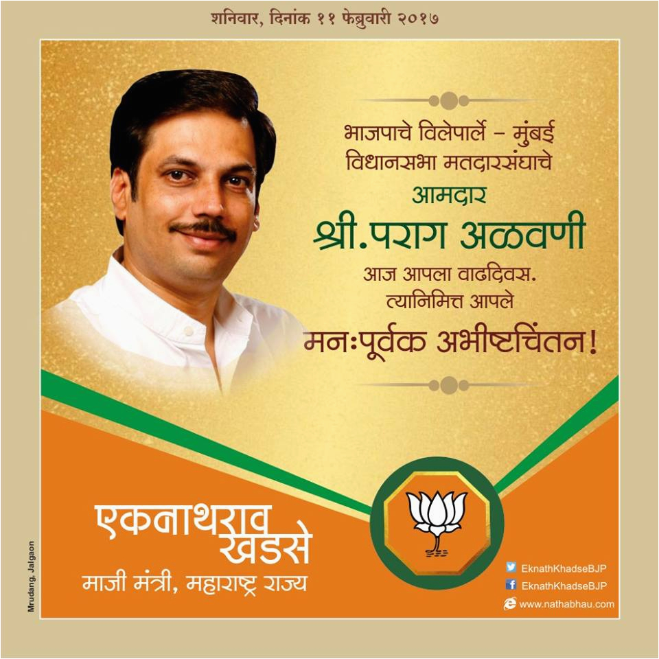 Happy Birthday Banners Marathi Mama Birthday Wishes Banner In Marathi 16640838