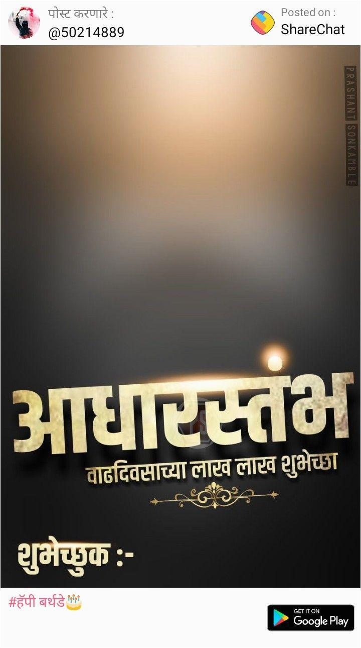 birthday banner background images hd marathi