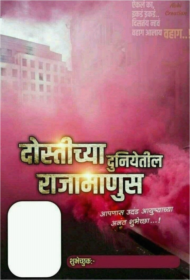 Vahini Saheb Happy Birthday Banner Happy Birthday Banner In Marathi Download Banner