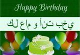 Arabic Birthday Cards Free 31 Arabic Birthday Wishes
