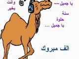 Arabic Birthday Cards Free Arabic Birthday Greetings Gotta