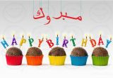 Arabic Birthday Cards Free Birthday Wishes In Arabic Page 2