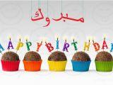 Arabic Birthday Cards Free Birthday Wishes In Arabic Page 2