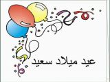 Arabic Birthday Cards Free Birthday Wishes In Arabic Wishes Greetings Pictures