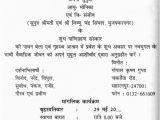 Birthday Invitation Letter In English 6 Good Invitation Letter Sample In Hindi Ebookzdb Com