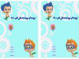 Bubble Guppies Birthday Invitations Template Bubble Guppies Birthday Party Invitations Free Printable