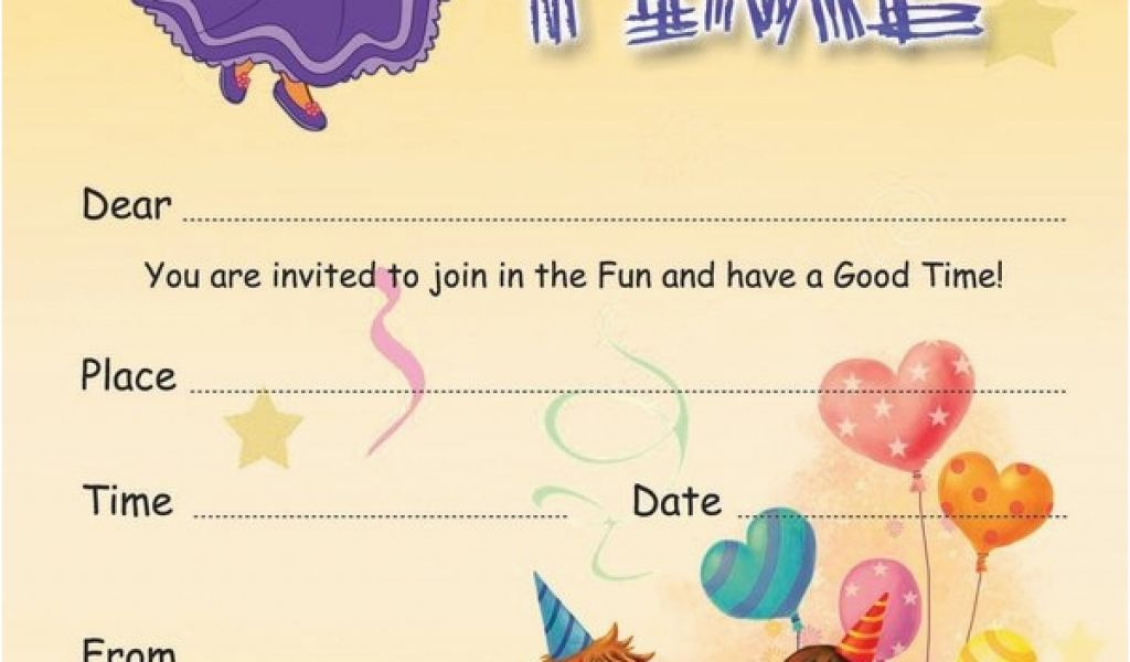 Children S Birthday Invitation Templates 17 Kids Party