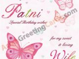 Free E Birthday Cards for Wife Please Allow 1 10 Working Days 1 99 Qty Add to Cart Add