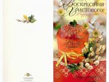Free Ukrainian Birthday Cards 13 Best Images About Ukrainian Greetings On Pinterest