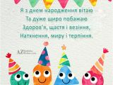 Free Ukrainian Birthday Cards Birthday Wishes In Ukrainian