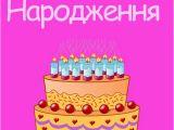 Free Ukrainian Birthday Cards Ukrainian Birthday Card Z Dnem Narodzhennya