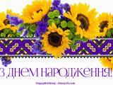 Free Ukrainian Birthday Cards Ukrainian Birthday Wishes Greeting Cards First Birthday