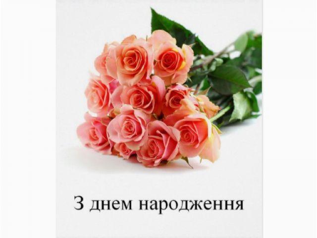 free ukrainian birthday cards ukrainian happy birthday