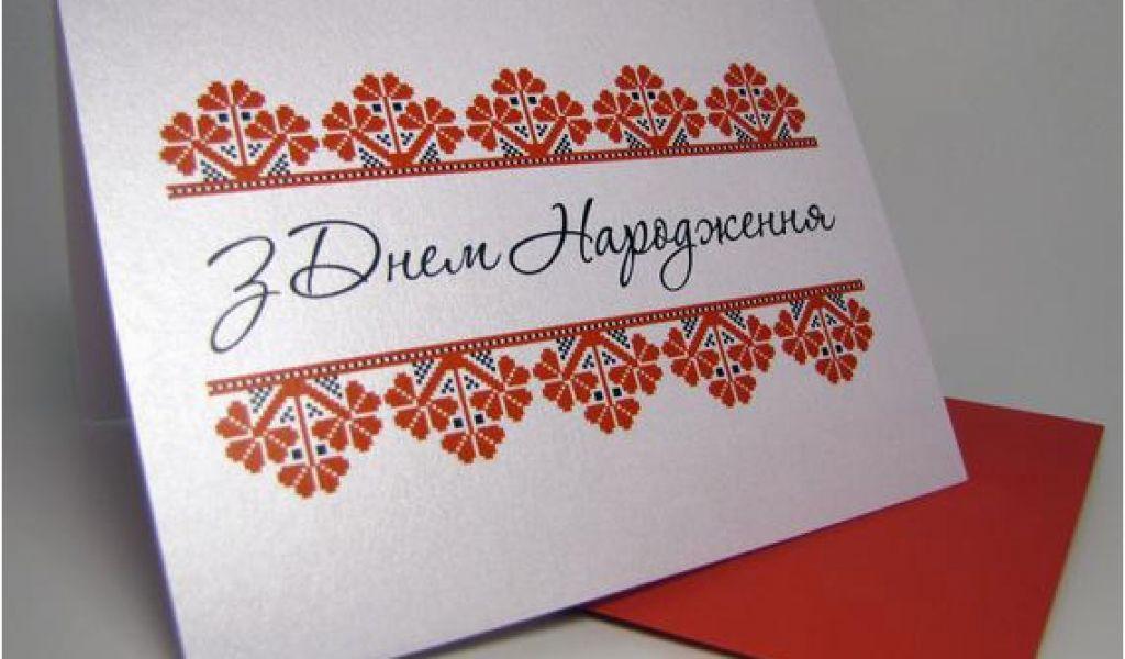 free ukrainian birthday cards z dnem narodzhennya