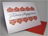 Free Ukrainian Birthday Cards Z Dnem Narodzhennya Ukrainian Birthday Card 5 5 X 4 25