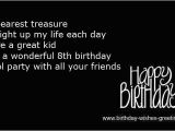 Happy 8th Birthday to My Daughter Quotes Funny Birthday Quotes for Nephews Quotesgram