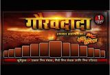 Happy Birthday Banner Background Hd Marathi Birthday Banner Background Images Hd Marathi