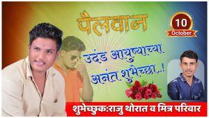 Happy Birthday Banner Background Hd Marathi Birthday Banner Background Marathi Hd