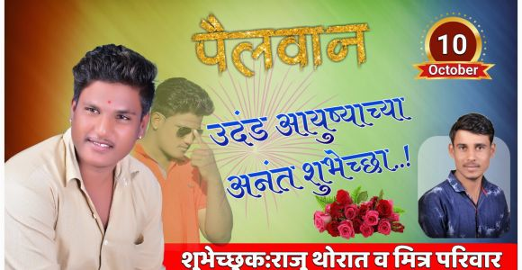 Happy Birthday Banner Background Hd Marathi Birthday Banner Background Marathi Hd