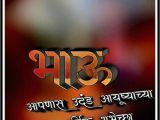 Happy Birthday Banner Background Hd Marathi Happy Birthday Banner with Add Photo In Marathi Banner