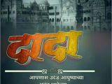 Happy Birthday Banner Background Hindi Best Happy Birthday Banner Background Marathi Hd Banner Design