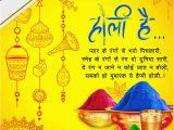 Happy Birthday Banner Background Hindi Happy Holi 2019 Holi Festival Of Colors Holi Quotes