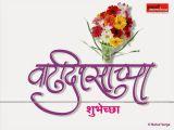 Happy Birthday Banner Background Hindi Hd Birthday Marathi Wallpaper New Marathi Walllpaper Www